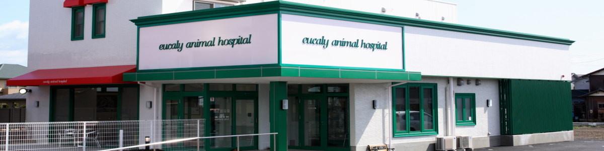 ユーカリ動物病院外観
