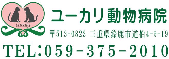 ユーカリ動物病院 三重県鈴鹿市動物病院